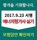 20170923_모범답안