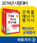 2018교재_필기개정판